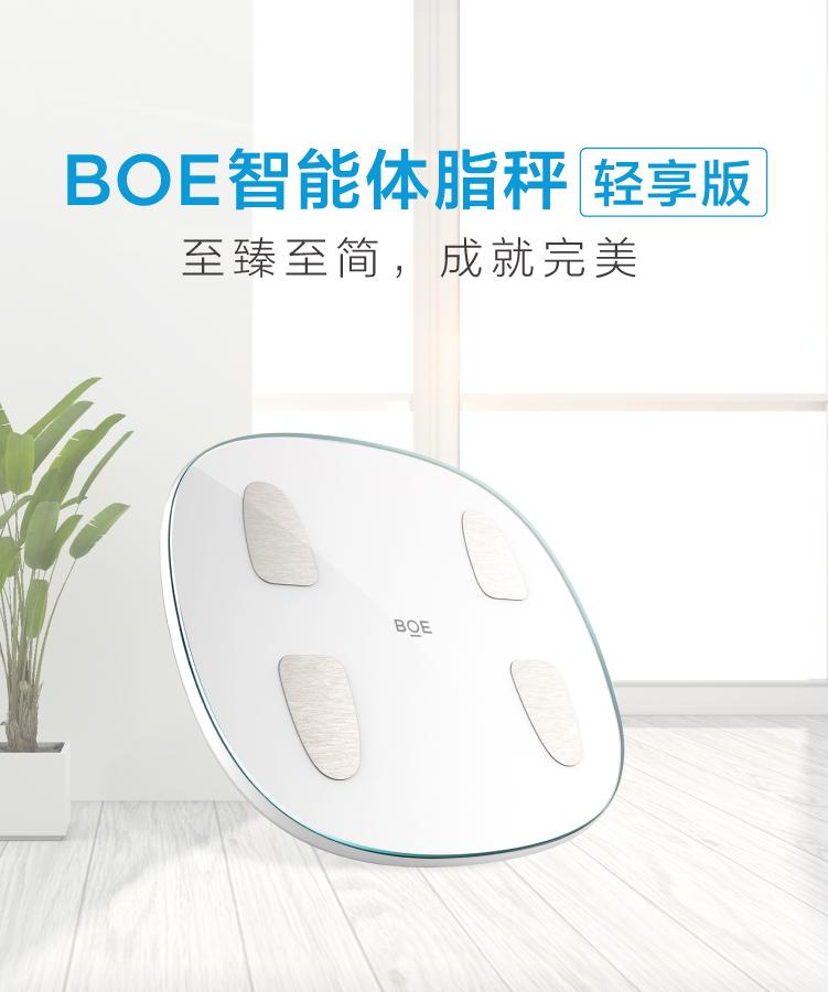 BOE智能体脂秤
